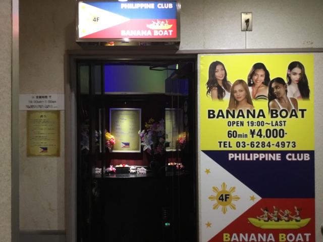 bananaboat_20190808_04