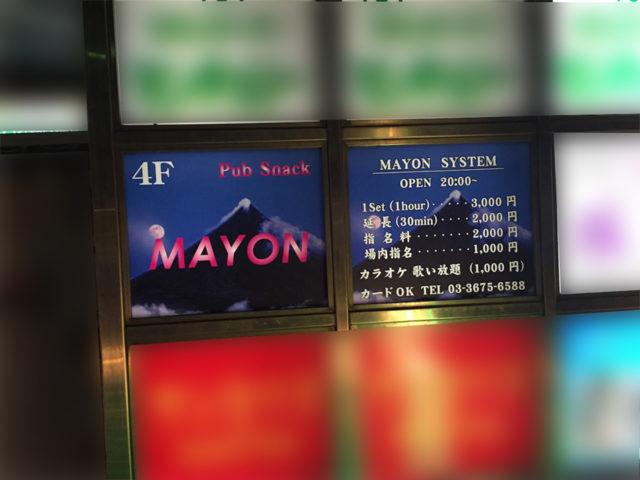 mayon_20171207_17
